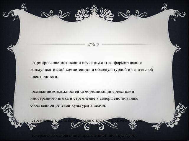 - формирование мотивации изучения языка; формирование коммуникативной компет...