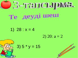 1) 28 : х = 4 3) 5 * у = 15 2) 20: а = 2