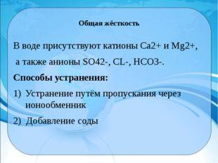 Общая жёсткость В воде присутствуют катионы Са2+и Мg2+, а также анионы SO42-