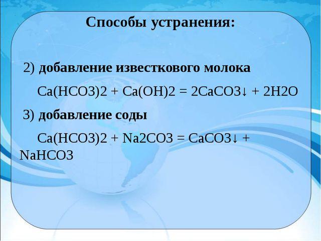 Способы устранения: 2) добавление известкового молока Са(НСО3)2+ Са(ОН)2= 2...