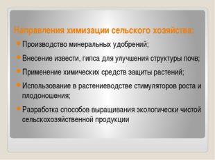 Направления химизации сельского хозяйства: Производство минеральных удобрений
