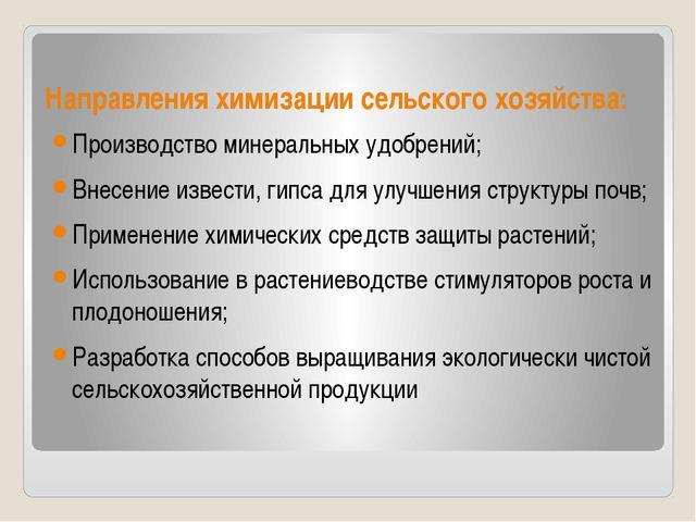 Направления химизации сельского хозяйства: Производство минеральных удобрений...