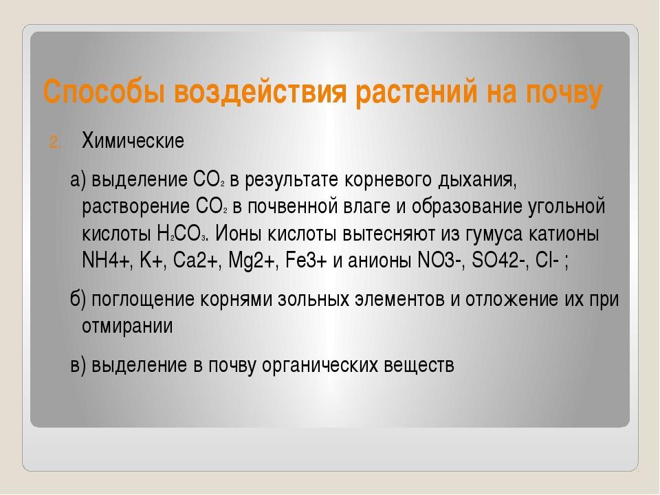 Способы воздействия растений на почву Химические а) выделение СО2 в результат...