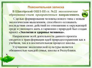 В Шахтёрской ОШ І-ІІІ ст. №22 экологическое образование стало приоритетным н