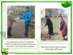 Агитационная работа учащихся ОШ№22 среди населения посёлка по участию в эколо