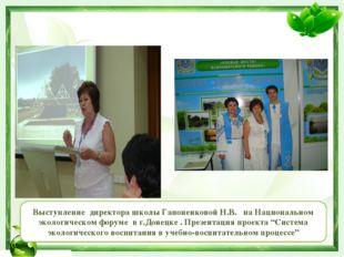Выступление директора школы Гапоненковой Н.В. на Национальном экологическом ф