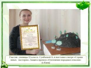 Участие ученицы 11 класса Сумбаевой А. в выставке-смотре «Страна юных мастеро