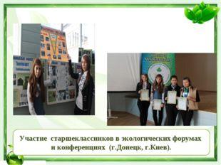Участие старшеклассников в экологических форумах и конференциях (г.Донецк, г.