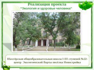 """Реализация проекта """"Экология и здоровье человека"""" Шахтёрская общеобразователь"""
