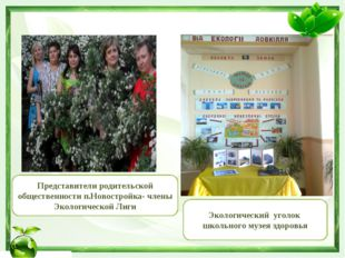 Представители родительской общественности п.Новостройка- члены Экологической
