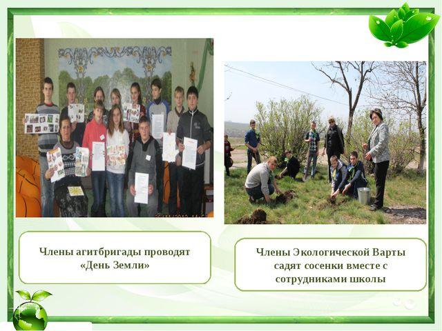 Члены агитбригады проводят «День Земли» Члены Экологической Варты садят сосен...