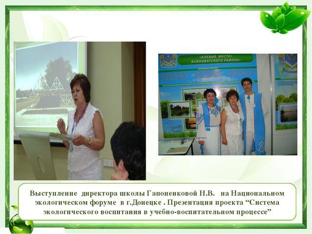 Выступление директора школы Гапоненковой Н.В. на Национальном экологическом ф...