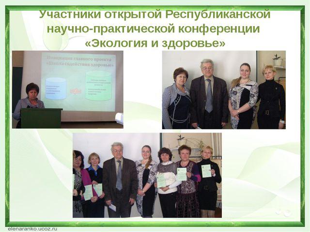 Участники открытой Республиканской научно-практической конференции «Экология...
