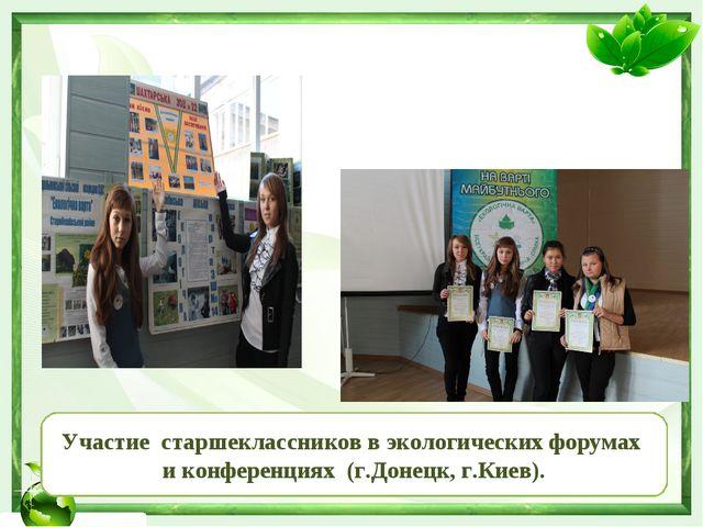 Участие старшеклассников в экологических форумах и конференциях (г.Донецк, г....