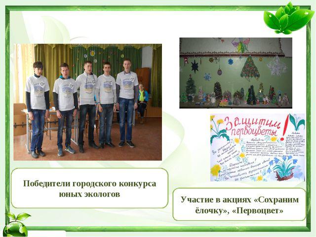 Победители городского конкурса юных экологов Участие в акциях «Сохраним ёлочк...