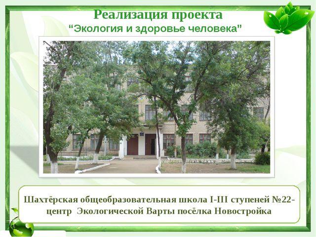 """Реализация проекта """"Экология и здоровье человека"""" Шахтёрская общеобразователь..."""