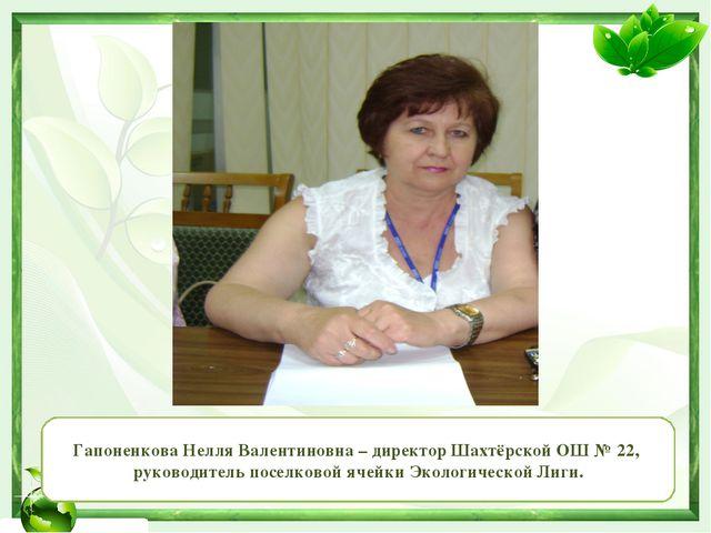 Гапоненкова Нелля Валентиновна – директор Шахтёрской ОШ № 22, руководитель по...