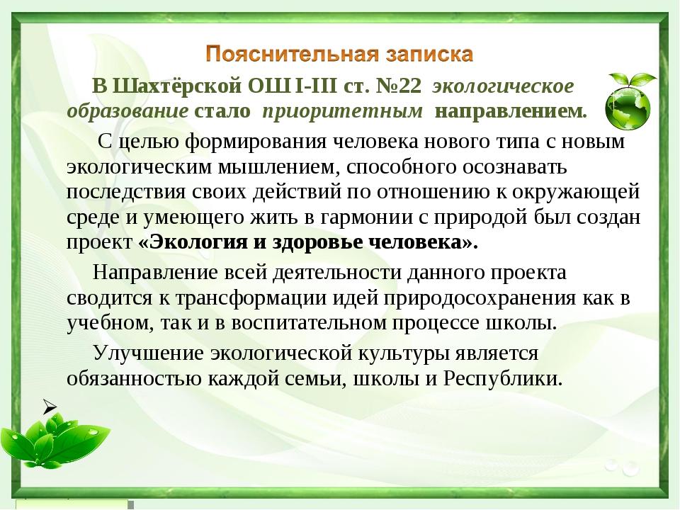 В Шахтёрской ОШ І-ІІІ ст. №22 экологическое образование стало приоритетным н...