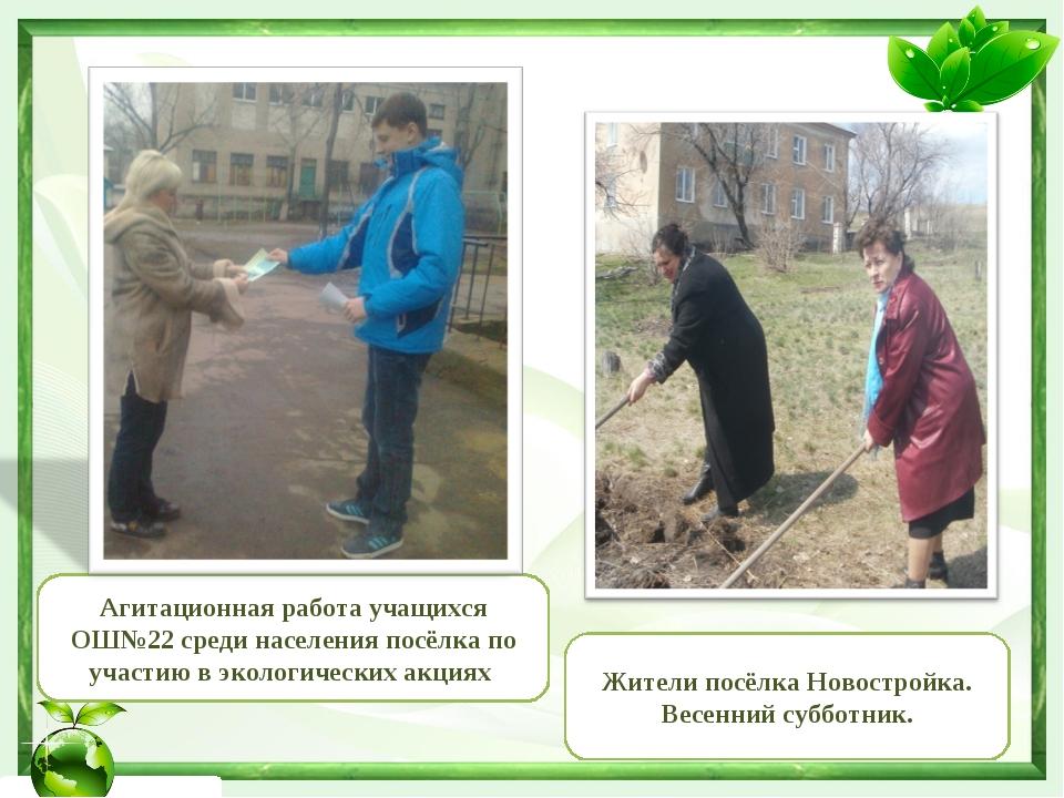 Агитационная работа учащихся ОШ№22 среди населения посёлка по участию в эколо...