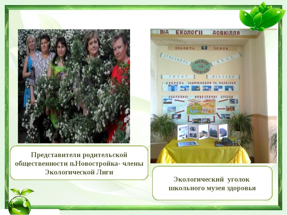 Представители родительской общественности п.Новостройка- члены Экологической...