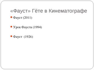 «Фауст» Гёте в Кинематографе Фауст (2011) Урок Фауста (1994) Фауст (1926)