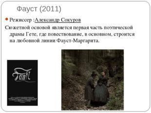 Фауст (2011) Режиссер :Александр Сокуров Сюжетной основой является первая час