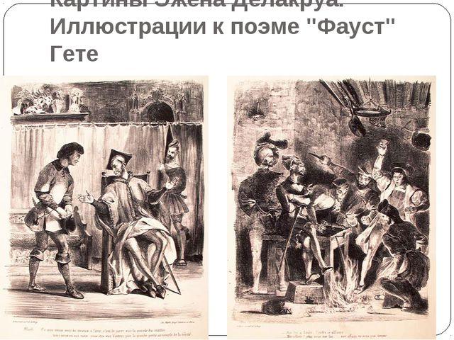 """Картины Эжена Делакруа. Иллюстрации к поэме """"Фауст"""" Гете"""