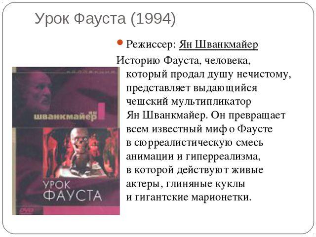 Урок Фауста (1994) Режиссер: Ян Шванкмайер Историю Фауста, человека, который...