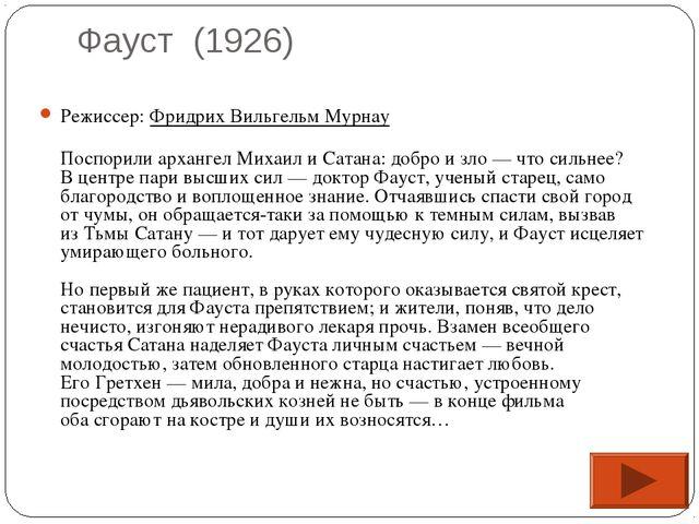 Фауст (1926) Режиссер: Фридрих Вильгельм Мурнау Поспорили архангел Михаил иС...