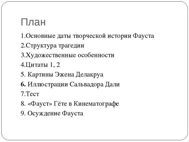 План 1.Основные даты творческой истории Фауста 2.Структура трагедии 3.Художес...