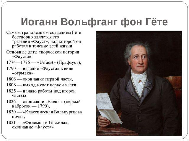 Иоганн Вольфганг фон Гёте Самым грандиозным созданием Гёте бесспорно является...