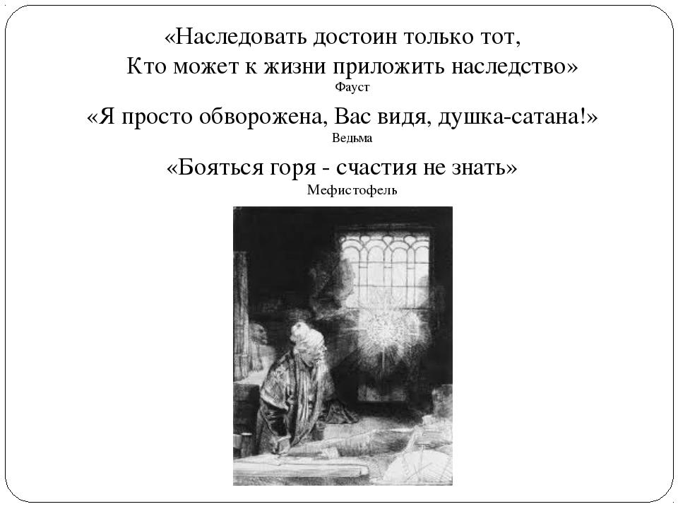 «Наследовать достоин только тот, Кто может к жизни приложить наследство» Фаус...