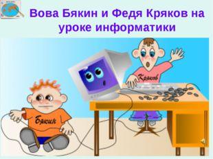 Вова Бякин и Федя Кряков на уроке информатики