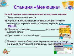 Станция «Менюшка» На этой станции нам нужно выполнить следующие задания: Запо