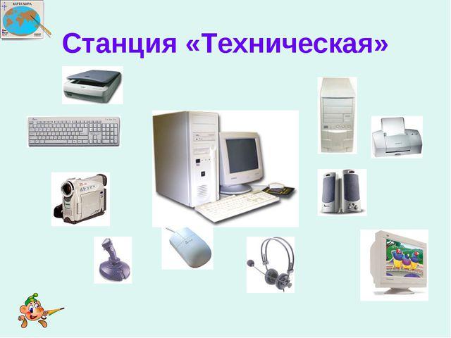 Станция «Техническая»