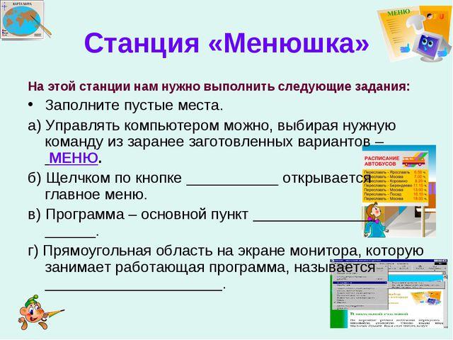 Станция «Менюшка» На этой станции нам нужно выполнить следующие задания: Запо...
