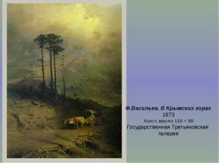 Ф.Васильев. В Крымских горах 1873 Холст, масло 116 × 90 Государственная Треть