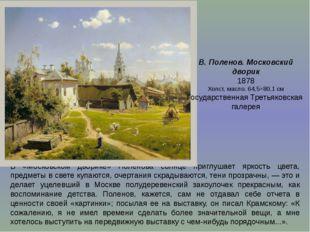 В «Московском дворике» Поленова солнце приглушает яркость цвета, предметы в с