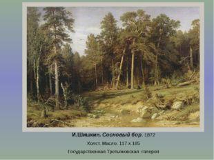 И.Шишкин. Сосновый бор. 1872 Холст. Масло. 117 х 165 Государственная Третьяко