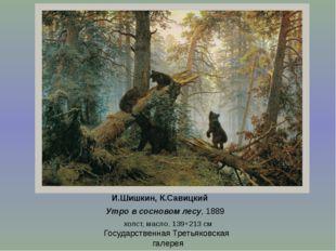 И.Шишкин, К.Савицкий Утро в сосновом лесу, 1889 холст, масло. 139×213см Госу