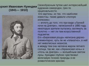 Своеобразным путем шел интереснейший художник-самородок, грек по национальнос