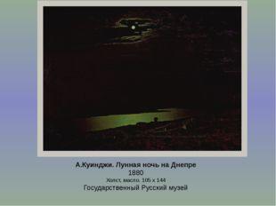 А.Куинджи. Лунная ночь на Днепре 1880 Холст, масло. 105 х 144 Государственный