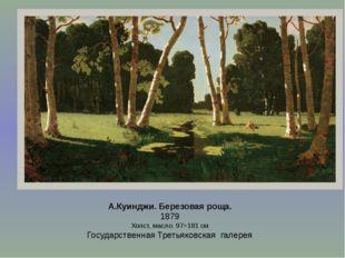 А.Куинджи. Березовая роща. 1879 Холст, масло. 97×181см Государственная Треть