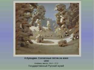 А.Куинджи. Солнечные пятна на инее 1890 Клеёнка, масло. 24,4 × 27,2 Государст