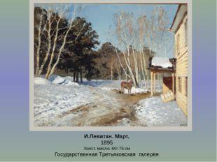 И.Левитан. Март. 1895 Холст, масло. 60×75см Государственная Третьяковская га