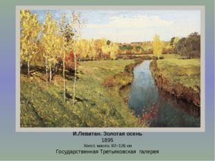 И.Левитан. Золотая осень 1895 Холст, масло. 82×126см Государственная Третьяк