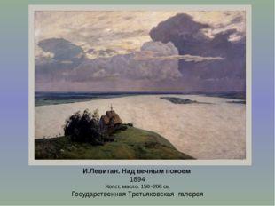 И.Левитан. Над вечным покоем 1894 Холст, масло. 150×206см Государственная Тр