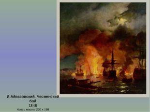 И.Айвазовский. Чесменский бой 1848 Холст, масло. 220 х 188 Феодосийская карти