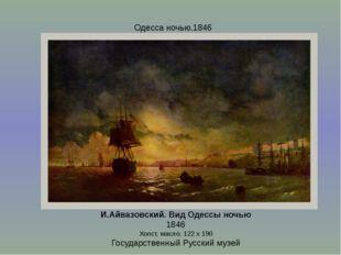 Одесса ночью.1846 И.Айвазовский. Вид Одессы ночью 1846 Холст, масло. 122 х 19