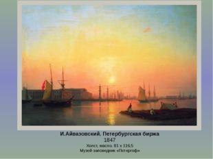 И.Айвазовский. Петербургская биржа 1847 Холст, масло. 81 х 116,5 Музей-запове